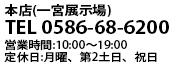 本店(一宮展示場) TEL 0586-68-6200