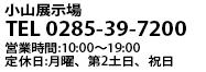 小山展示場 TEL 0285-39-7200