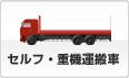 セルフ・重機運搬車