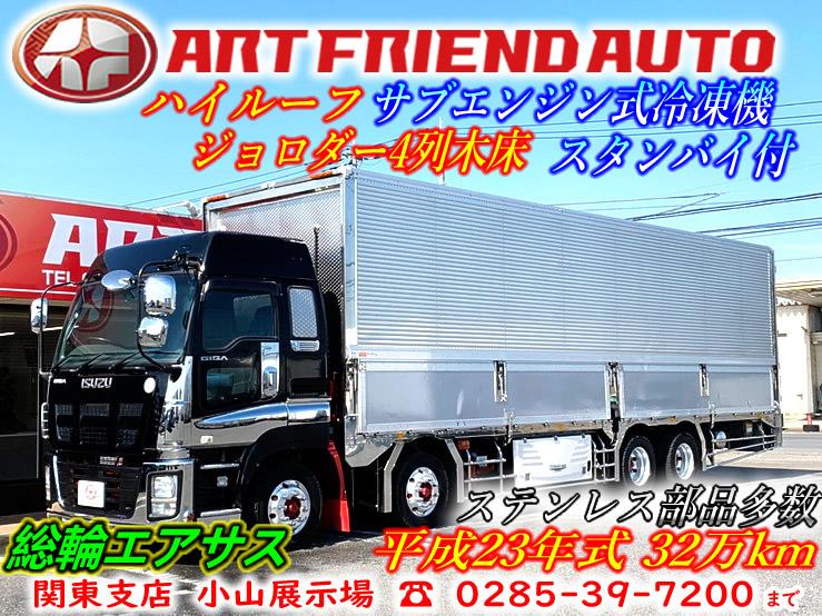 【582】いすゞ ギガ 冷凍ウィング 総輪エアサス サブエンジン ジョロダー4列