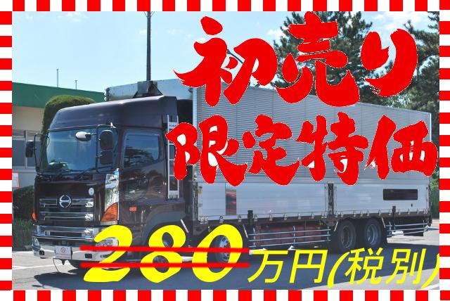 【148】日野グランドプロフィア アルミウイング ハイルーフ ターボ車