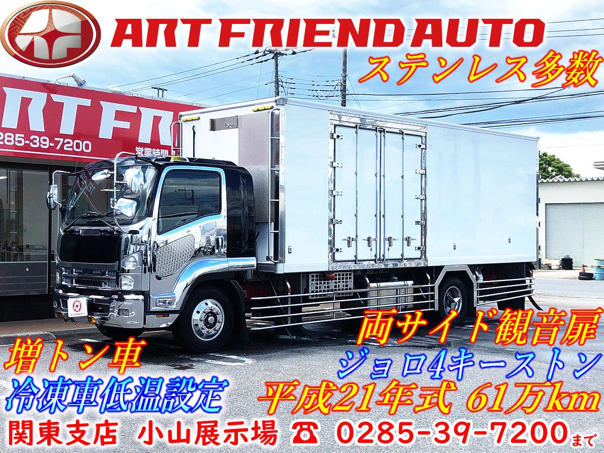 【320】いすゞフォワード 増トン 冷凍バン 冷凍機要点検 現状