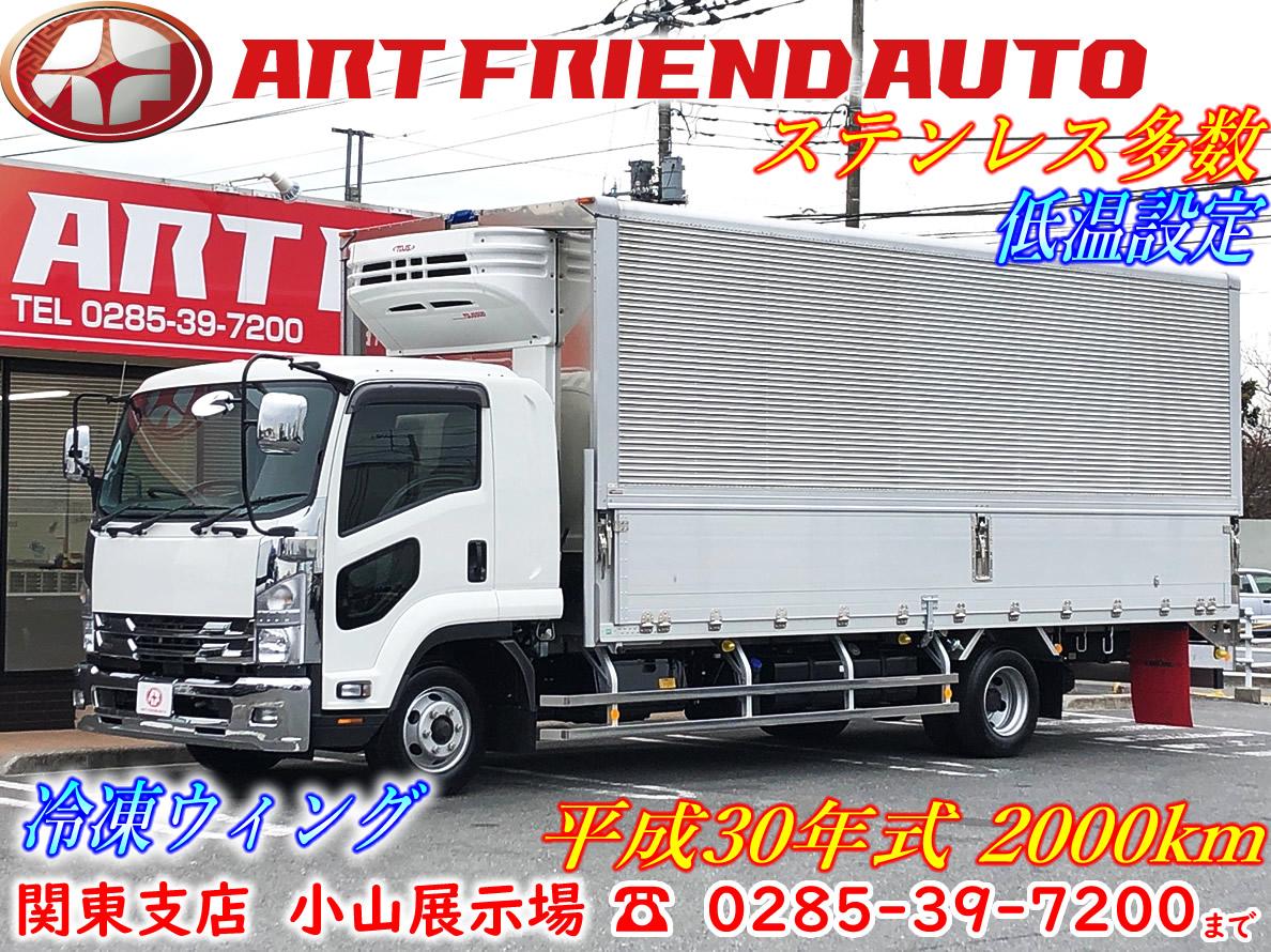 【347】いすゞフォワード ワイド 冷凍ウイング 低温設定