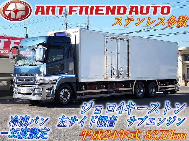 【348】スーパーグレート 高床 冷凍バン ハイルーフ キーストン ジョロダー4列