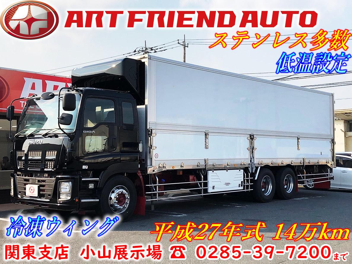 【359】いすゞ ギガ 高床 冷凍ウィング