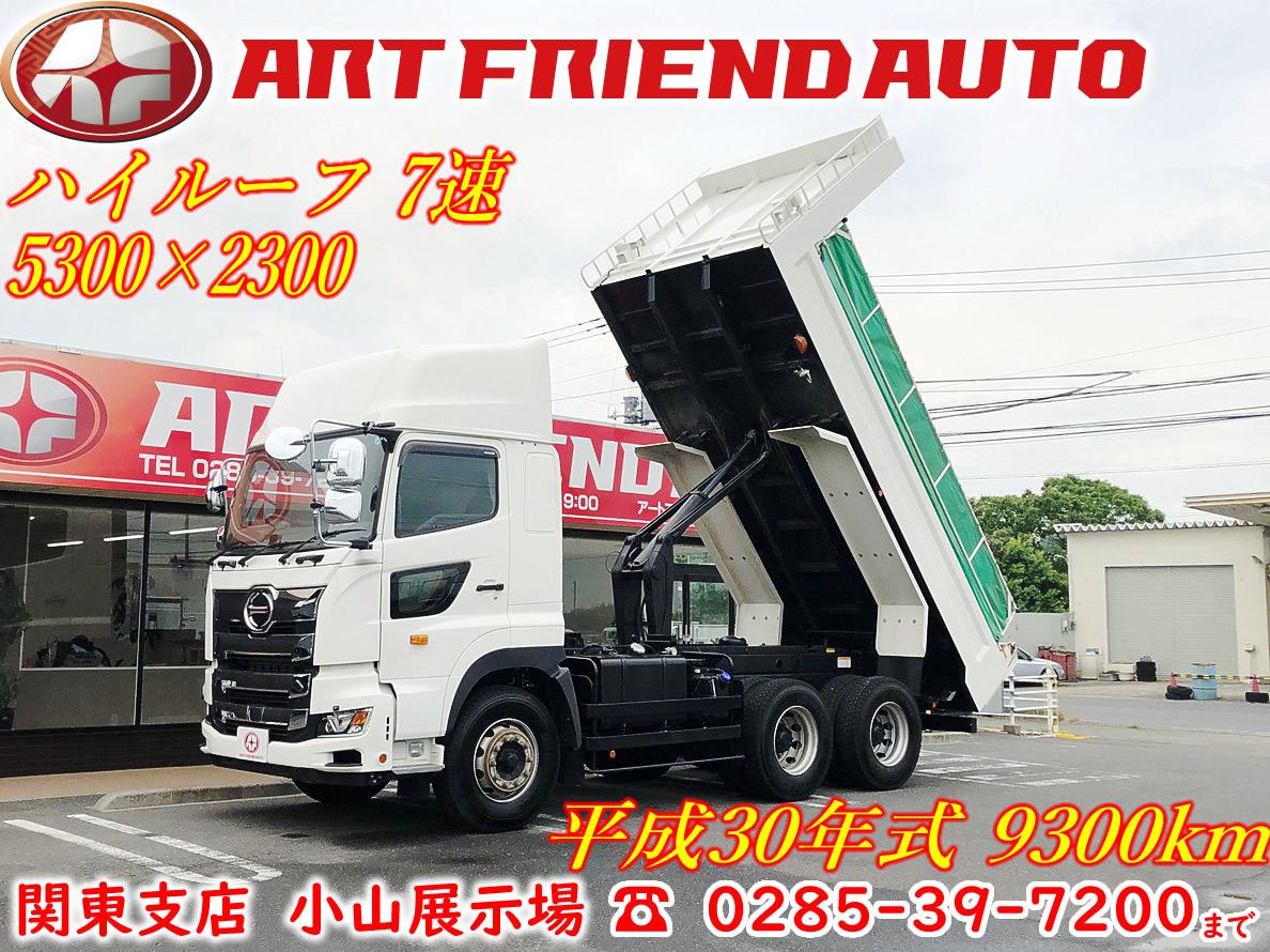 【417】日野 グラプロ ハイルーフ ダンプ 5300×2300