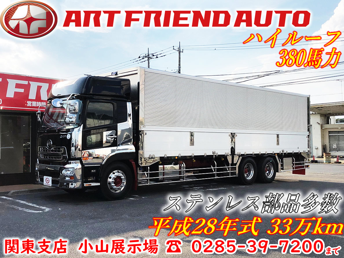 【469】UDトラックス クオン ウィング 10輪 ステンレス多数