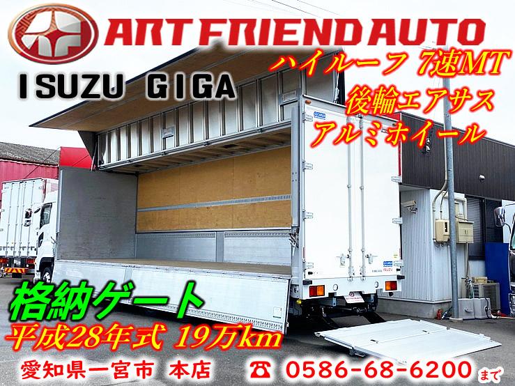 【481】いすゞ ギガ ウィング ハイルーフ 7速マニュアル 格納ゲート