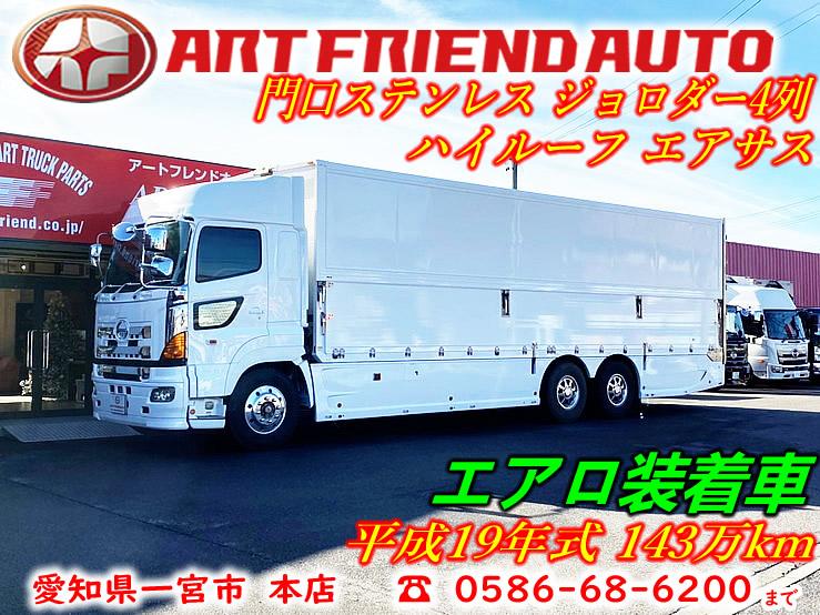 【484】日野 プロフィア 10輪 ウイング エアロ車 メーターアオリ 現状販売価格