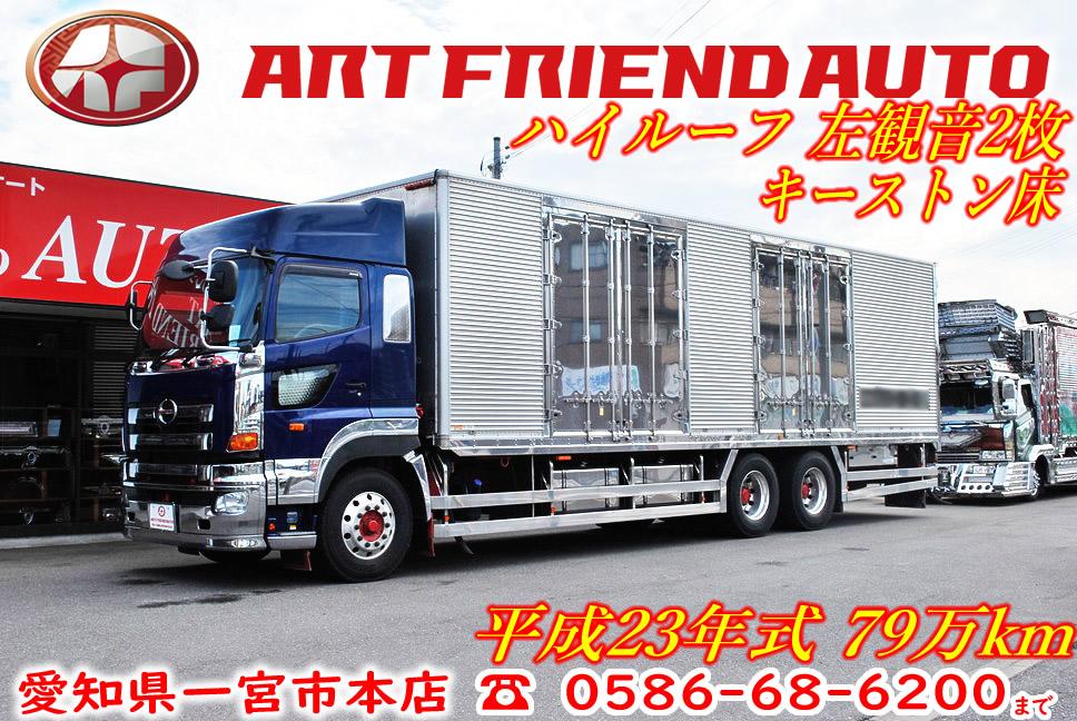 【485】日野 グラプロ ハイルーフ 冷凍バン エアサス 左観音2枚
