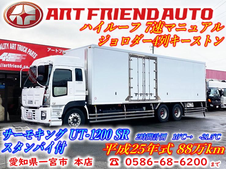 【493】いすゞ ハイルーフ 冷凍バン 左観音 エアサス ジョロ4 キーストン