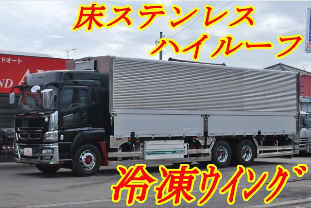【259】三菱ふそうスーパーグレート 中低床 冷凍ウイング ハイルーフ 総輪エアサス