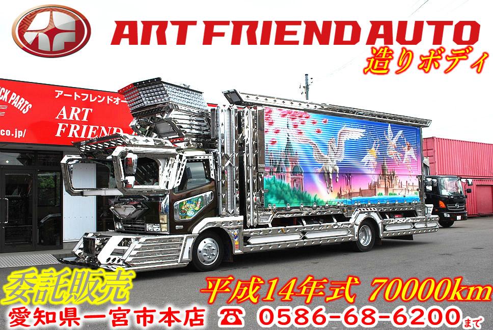 ★【500】三菱ふそう ファイター デコトラ