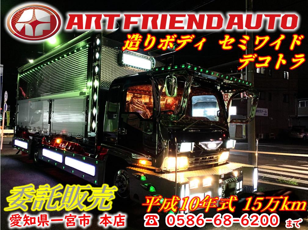 ★【540】いすゞ フォワード 増トン デコトラ