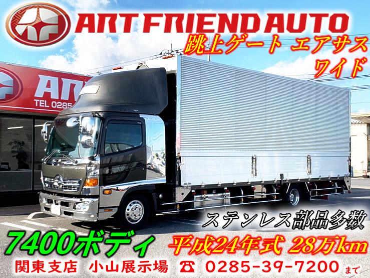 【549】日野 レンプロ 7400ボディ エアサス ワイド
