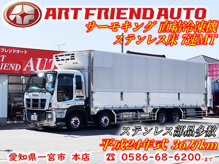 【587】いすゞ ギガ 冷凍ウィング 直結 サーモキング 冷凍機