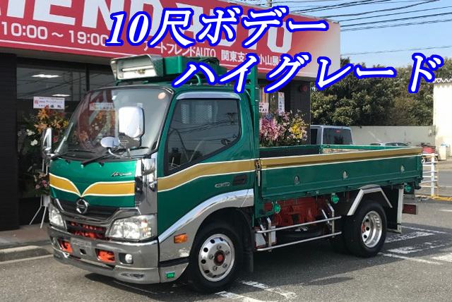【302】日野デュトロ 平ボデー 10尺 ハイグレード 3t 4ナンバー