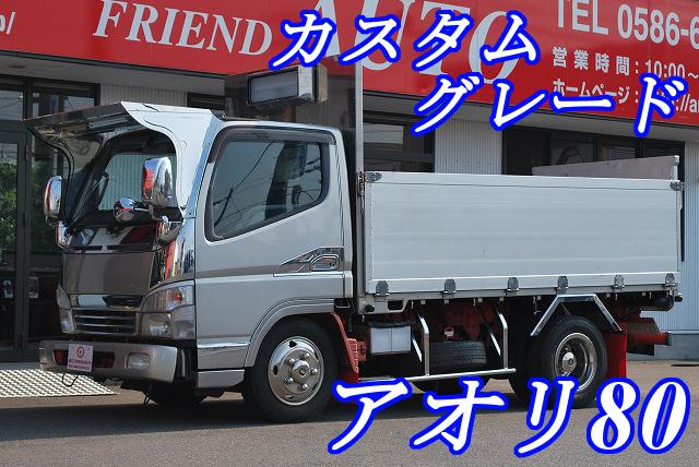 【232】三菱ふそうキャンター 平ボデー カスタムグレード カスタム多数