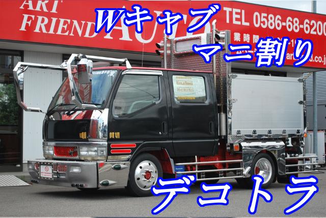 【261】三菱キャンター Wキャブ 平ボデー カスタム多数
