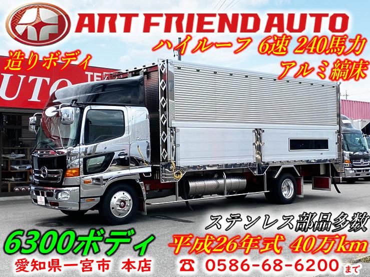 【632】日野 レンプロ  ハイルーフ 冷凍ウィング 造りボディ セミワイド アルミ縞床