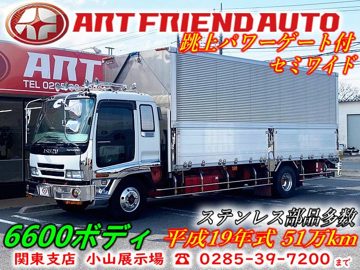 【611】いすゞ フォワード ウィング 6600ボディ P/G付 240馬力