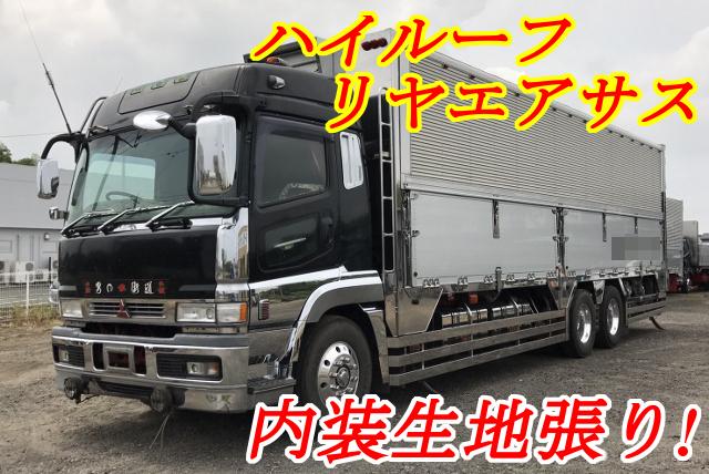 【122】三菱ふそうスーパーグレート 高床アルミウイング ハイルーフ
