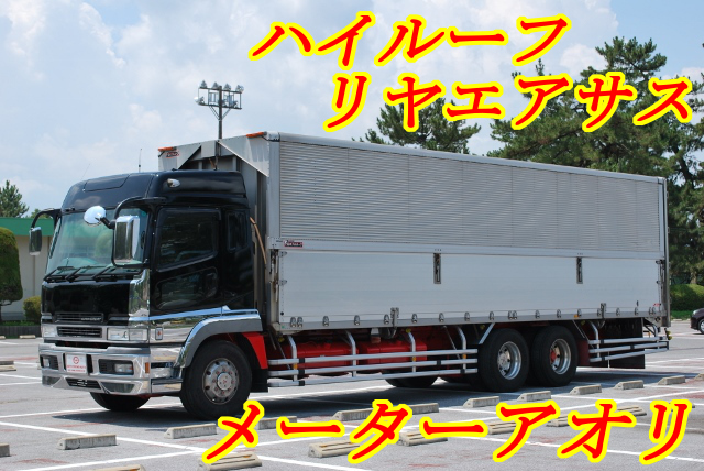 【94】三菱ふそうスーパーグレート 高床 アルミウイング リアエアサス