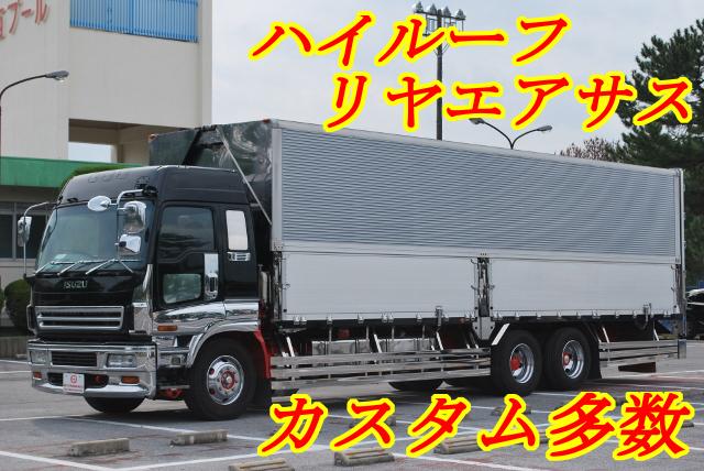 【87】いすゞギガ 高床アルミウィング ハイルーフ リアエアサス