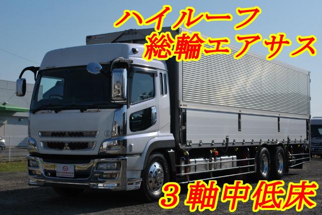 【151】三菱スーパーグレート 中低床アルミウィング ハイルーフ 総輪エアサス