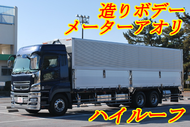 【180】三菱スーパーグレート 高床 アルミウイング ハイルーフ
