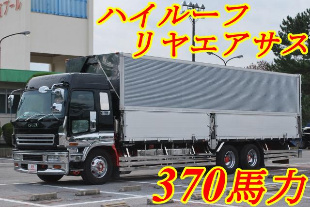 【87】いすゞギガ 高床 アルミウイング ハイルーフ リヤエアサス