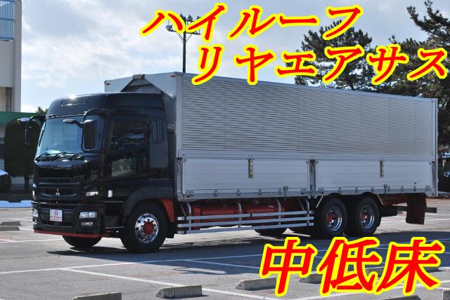 【179】三菱ふそうスーパーグレート 中低床 アルミウイング ハイルーフ
