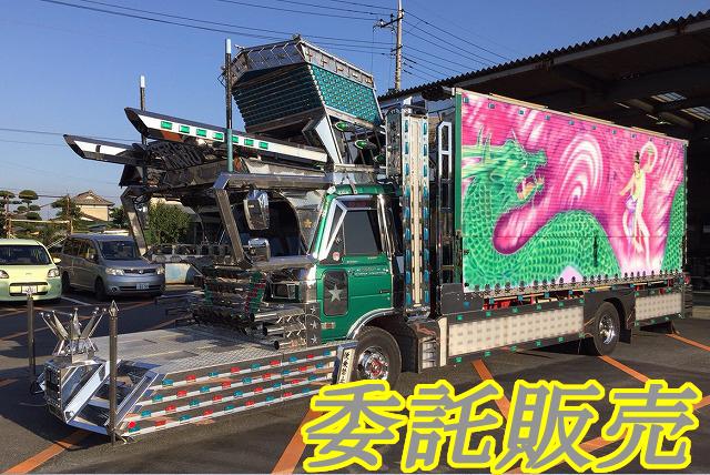 【298】ニッサンUD コンドル デコトラ 委託販売
