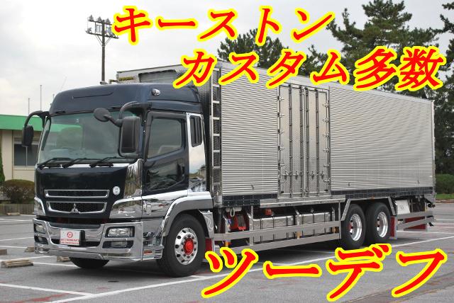 【173】三菱ふそうスーパーグレート 高床 冷凍バン ハイルーフ