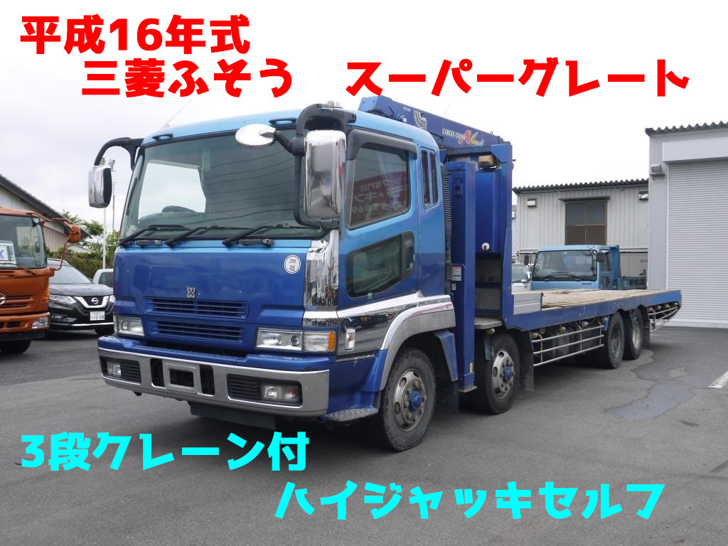 【vk-979】 スーパーグレート 3段クレーン付 セルフ
