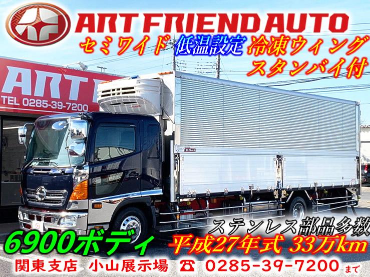 【569】日野 レンプロ 冷凍ウィング セミワイド 6900ボディ 低温