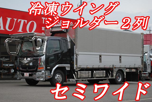 【267】三菱ふそうファイター セミワイド 冷凍ウイング カスタム多数