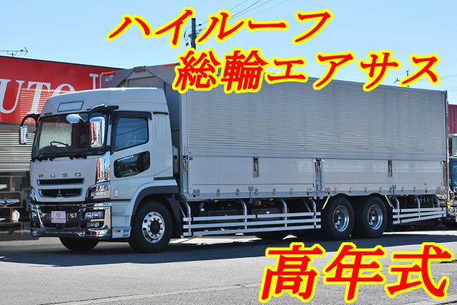 【270】三菱ふそうスーパーグレート 中低床 アルミウイング ハイルーフ 総輪エアサス
