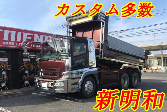 【287】三菱ふそうスーパーグレート ダンプ 新明和 カスタム多数