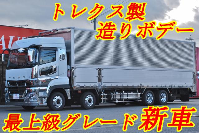 【299】新車三菱ふそうスーパーグレート 低床 アルミウイング ハイルーフ