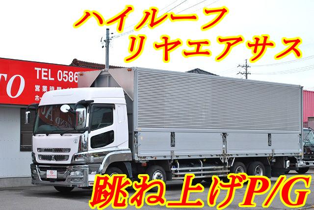【453】三菱スーパーグレート 低床 アルミウイング フルゲート