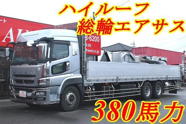 【233】三菱ふそうスーパーグレート 高床 平ボデー ハイルーフ 総輪エアサス