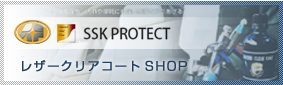 ssk protect leathercoat