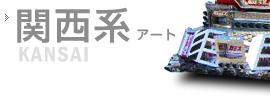 関西系アート