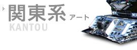 関東系アート