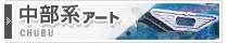アートトラック デコトラ 中古 大型 車 |オシャレなアートトラック専門店アートフレンド(art friend)の中部系アート
