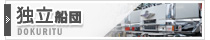 アートトラック デコトラ 中古 大型 車 |オシャレなアートトラック専門店アートフレンド(art friend)の独立船団