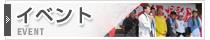 アートトラック デコトラ 中古 大型 車 |オシャレなアートトラック専門店アートフレンド(art friend)のイベント