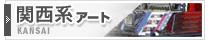 アートトラック デコトラ 中古 大型 車 |オシャレなアートトラック専門店アートフレンド(art friend)の関西系アート