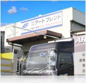 アートトラック デコトラ 中古 大型 車 |オシャレなアートトラック専門店アートフレンド(art friend)